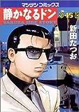 静かなるドン 45 (マンサンコミックス)