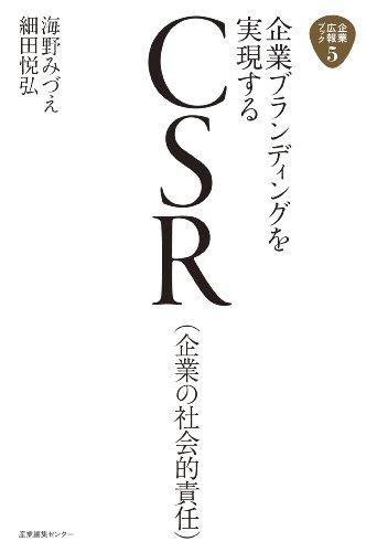 企業ブランディングを実現する CSR(企業の社会的責任) (企業広報ブック)の詳細を見る
