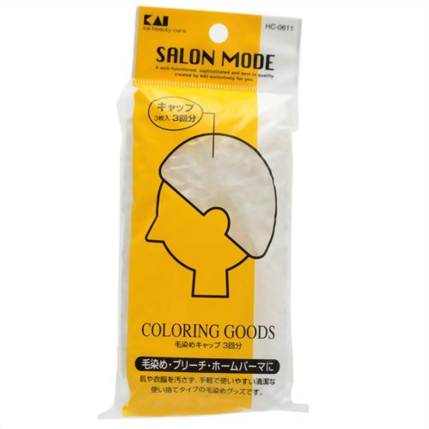 レスリング真鍮物思いにふけるサロンモード 毛染めキャップ 3回分
