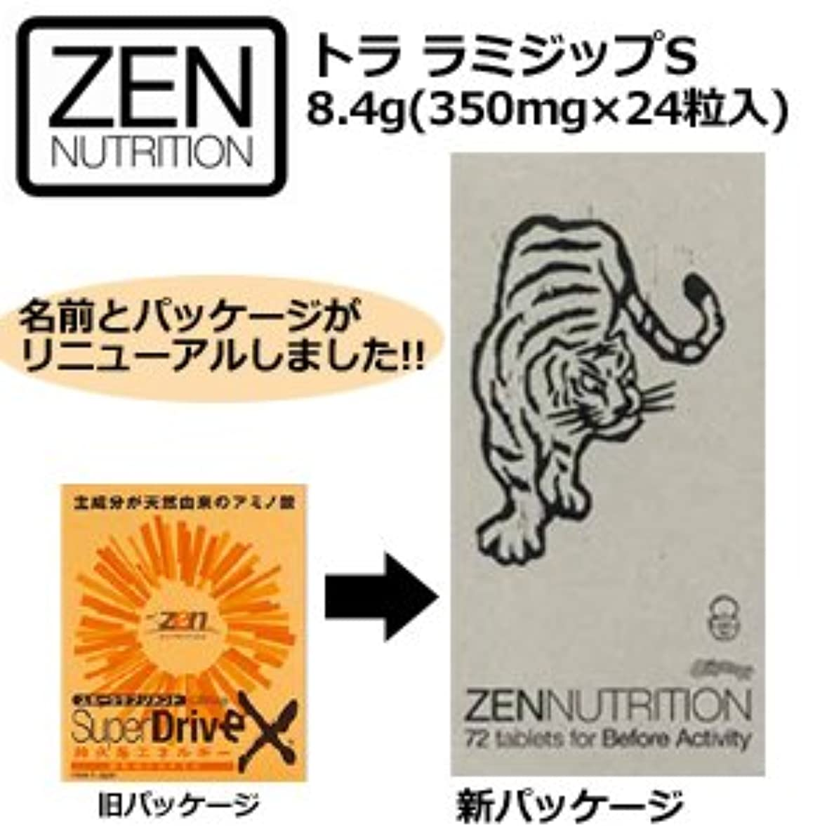 忙しい首謀者大工ZEN ゼン SUPER DRIVE スーパードライブEX 虎,とら サプリメント アミノ酸●トラ ラミジップS 8.4g