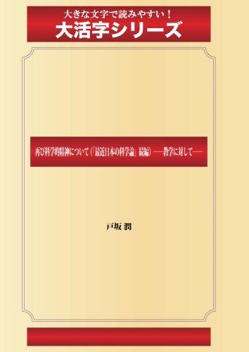 再び科学的精神について (「最近日本の科学論」続編)――教学に対して――(ゴマブックス大活字シリーズ)の詳細を見る