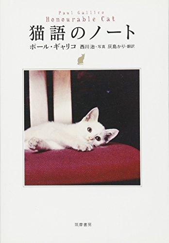 猫語のノート (単行本)の詳細を見る