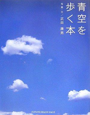 青空を歩く本 (GIFT BOOKS)の詳細を見る