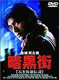 暗黒街~若き英雄伝説~ [DVD]