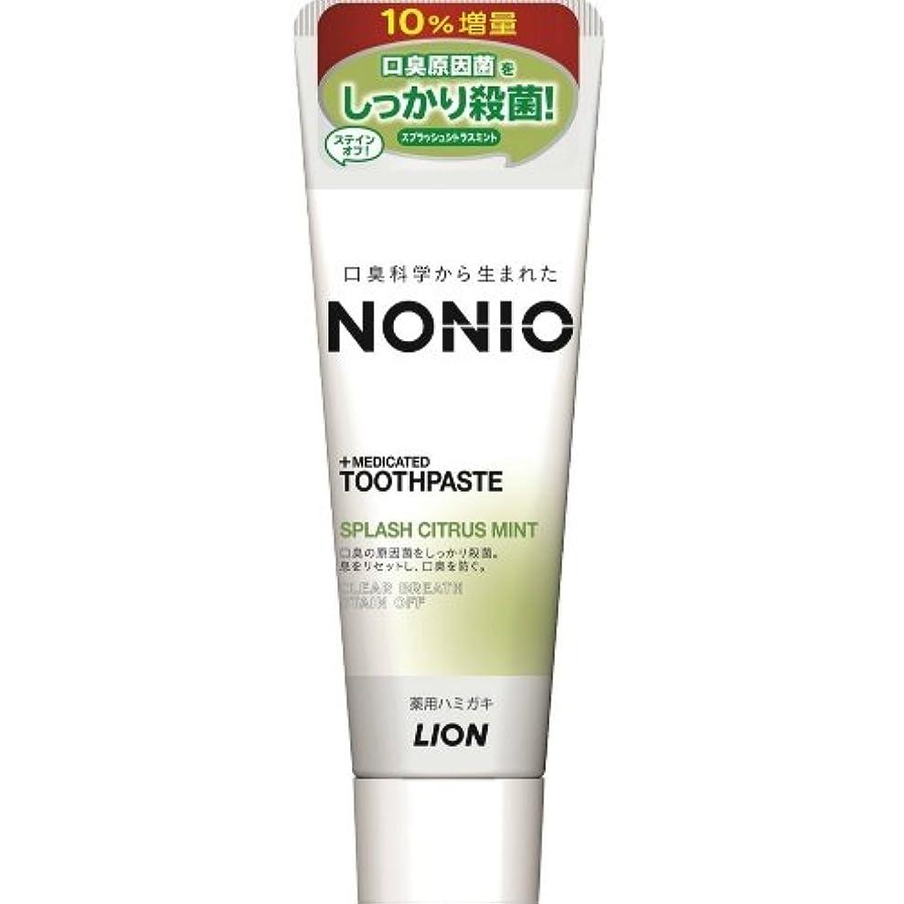 上昇ウェブ有毒なNONIO ハミガキ スプラッシュ シトラス 増量 143g