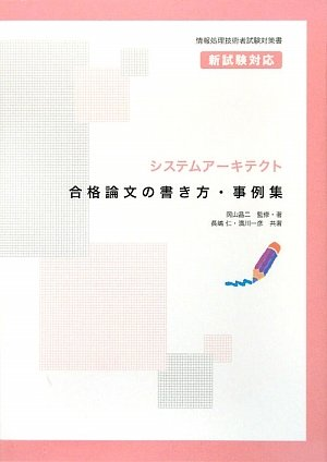 システムアーキテクト合格論文の書き方・事例集 (情報処理技術者試験対策書)の詳細を見る