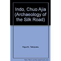 インド・中央アジア (シルクロード考古学)