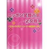 初級~中級 ピアノソロ ニッポン笑顔百景・乙女戦争 ももいろクローバーZ+桃黒一門亭