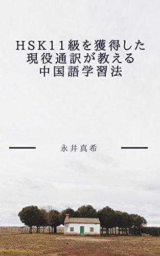 HSK11級を獲得した現役通訳が教える中国語学習法