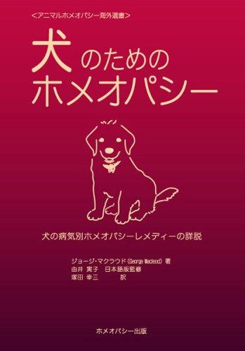 犬のためのホメオパシー—犬の病気別ホメオパシーレメディーの詳説 (アニマルホメオパシー海外選書)