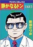 静かなるドン―Yakuza side story (第12巻) (マンサンコミックス)