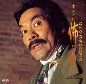 稲川淳二の実体験怪談異演『ホントに恐いから聞かないで』