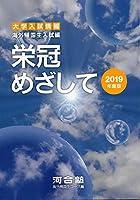栄冠めざして 海外帰国生入試編〈2019年度版〉