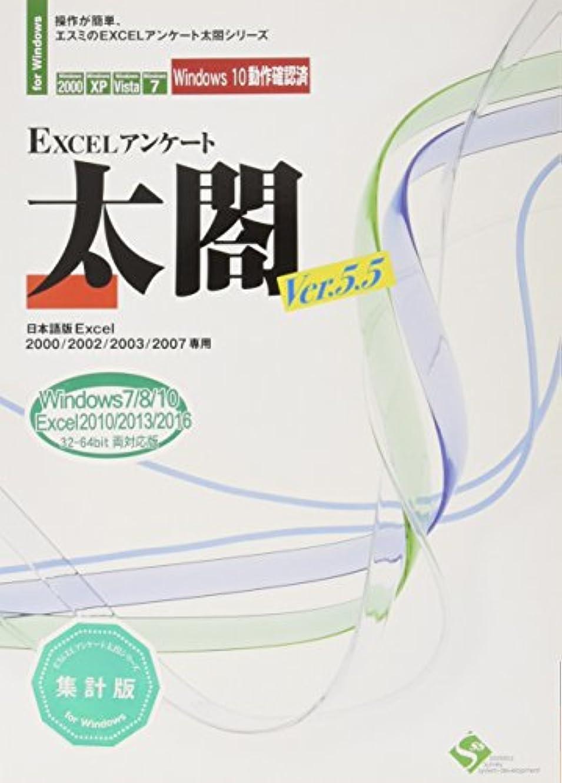 現実には麦芽捕虜EXCELアンケート太閤Ver.5.5【集計版】
