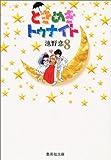 ときめきトゥナイト 8 (集英社文庫(コミック版))