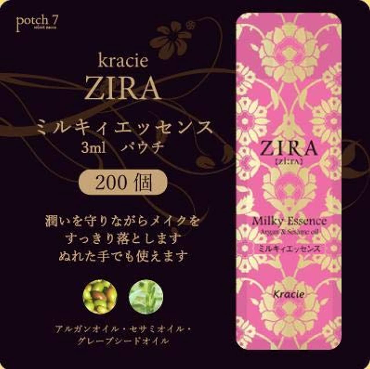 香ばしいショッピングセンターマイコンKracie クラシエ ZIRA ジーラ ミルキィエッセンス 美容液 パウチ 3ml 200個入