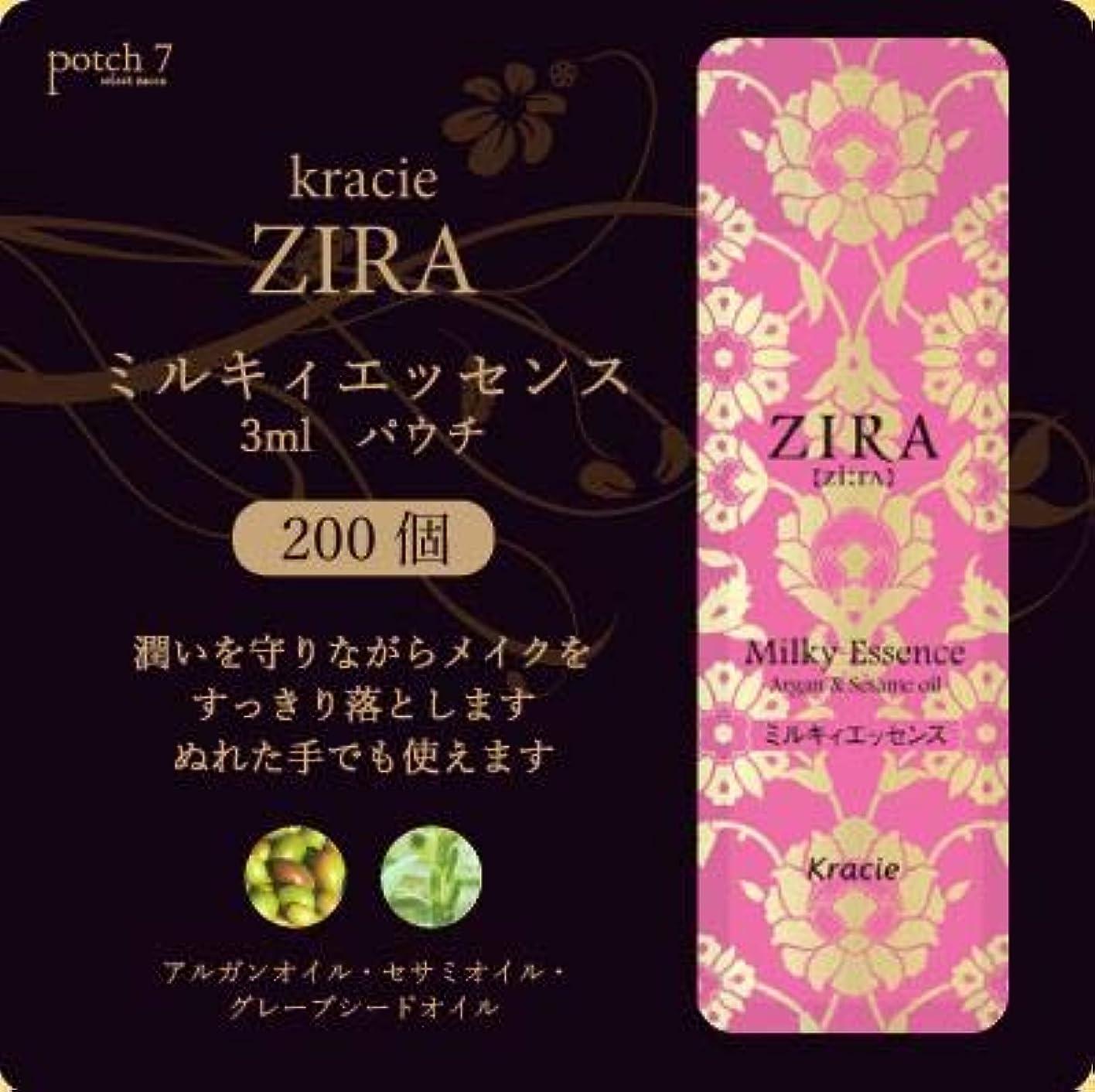 季節飼い慣らす凝視Kracie クラシエ ZIRA ジーラ ミルキィエッセンス 美容液 パウチ 3ml 200個入