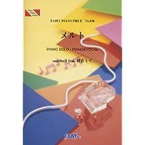 ピアノピースPP820 メルト / supercell feat 初音ミク (ピアノソロ・ピアノ&ヴォーカル) (FAIRY PIANO PIECE)