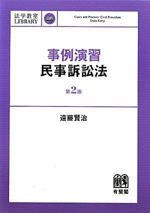 事例演習民事訴訟法 第2版 (法学教室ライブラリィ)の詳細を見る