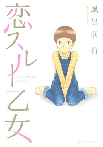 漫画『恋スルー乙女』の感想・無料試し読み