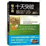 Little Shen Yi : ten days break IELTS writing ( sword version 9 ) ( Bonus Portable study manual + pure English sound aloud disc 1 )(Chinese Edition)