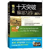 Little Shen Yi : ten days break IELTS writing ( sword version 9 ) ( Bonus Portable study manual + pure English sound aloud disc 1 )(Chinese Edition)