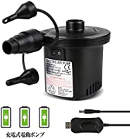 Deeplee 充電式 電動エアーポンプ 電池入り DCタイプ 5V 空気入れ 空気抜き 付け替えノズルあり エアーベッド 屋外 アウトドア 子供用 携帯 ビニールプール 浮き輪 海水浴