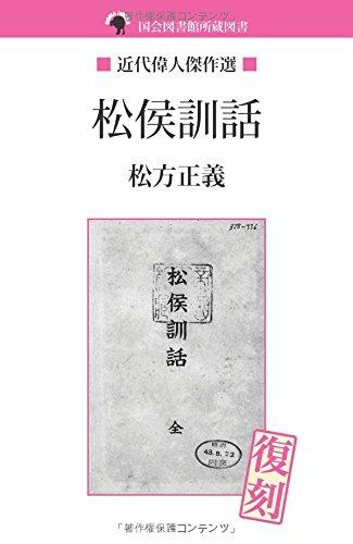 松侯訓話 (NDL所蔵古書POD)