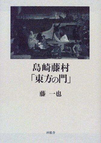 島崎藤村「東方の門」