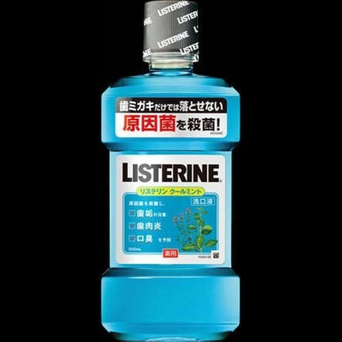 流暢メッセンジャー特定の【まとめ買い】薬用リステリン クールミント 500ml ×2セット