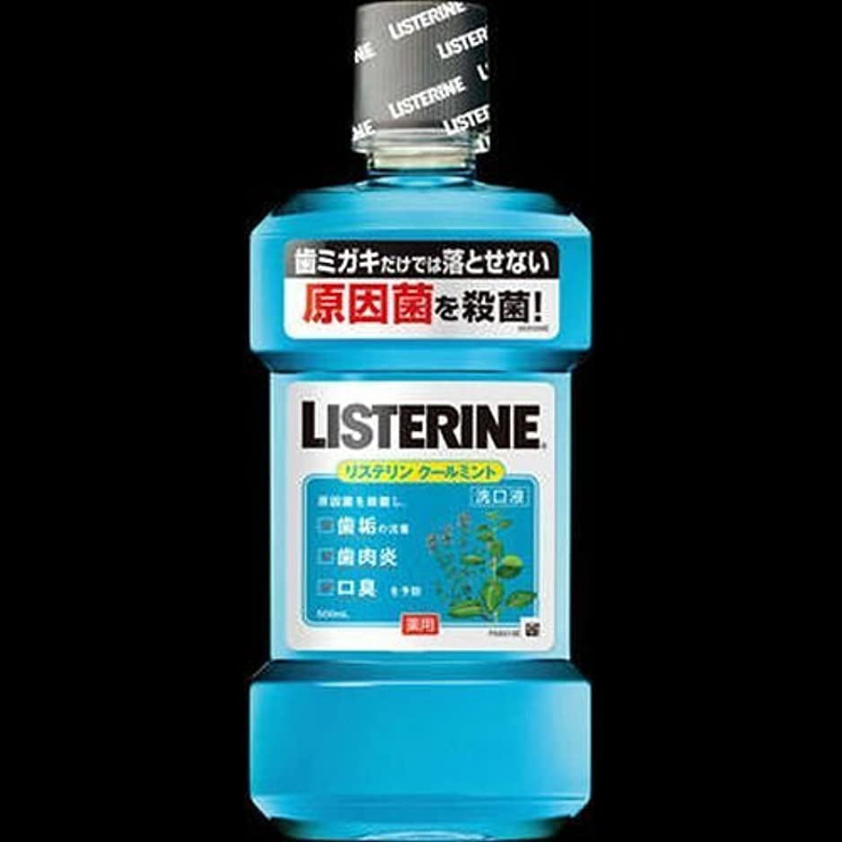 長さクライアント破壊【まとめ買い】薬用リステリン クールミント 500ml ×2セット