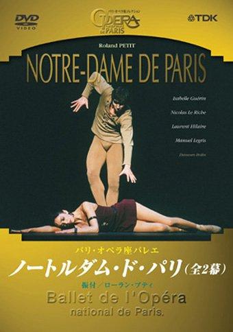 パリ・オペラ座バレエ「ノートルダム・ド・パリ」(全2幕) [DVD]