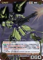 《Crusade》ハウザー クリス・カスタム 【MP】 U-342MPR / サンライズクルセイド クロスアンジュ 天使と竜の輪舞舞 シングルカード