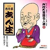 NHK落語名人選(83) 五代目 古今亭志ん生 井戸の茶碗・天狗裁き