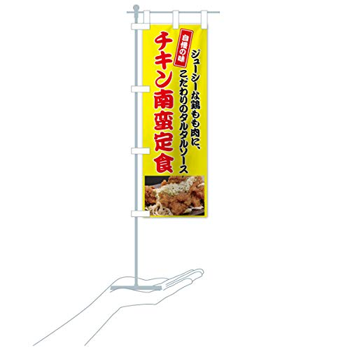 卓上ミニチキン南蛮定食 のぼり旗 サイズ選べます(卓上ミニのぼり10x30cm 立て台付き)