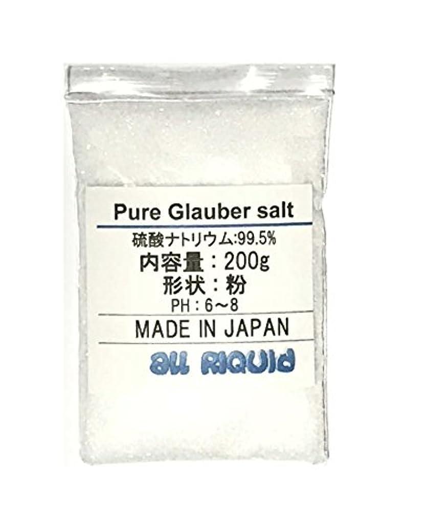 備品肺炎公平な純 グラウバー 無香料 200g (硫酸ナトリウム) 10回分 99.5% 国産品 オールリキッド 芒硝
