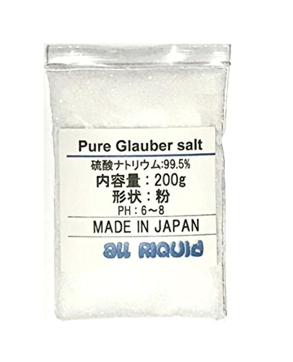 純 グラウバーソルト 200g x4 (硫酸ナトリウム) 40回分 99.5% 国産品 オールリキッド 芒硝 オレンジオイル配合