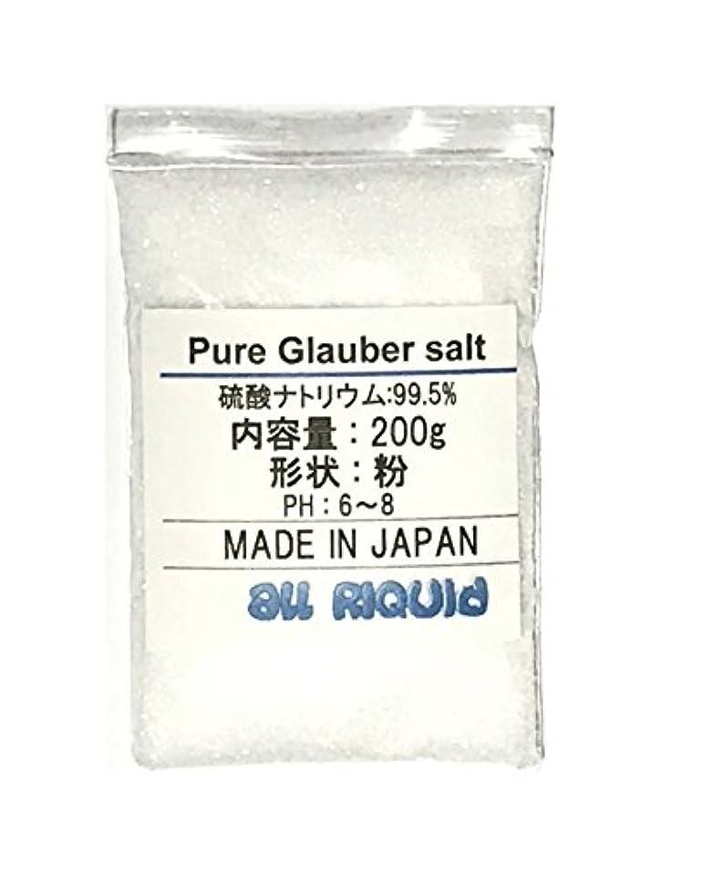 ブランド名うまれた保証金純 グラウバーソルト 200g (硫酸ナトリウム) 10回分 99.5% 国産品 オールリキッド 芒硝