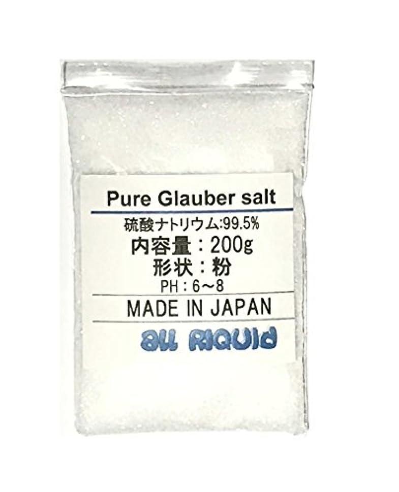 バックアップダブル視力純 グラウバー 無香料 200g (硫酸ナトリウム) 10回分 99.5% 国産品 オールリキッド 芒硝