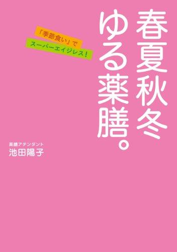 春夏秋冬 ゆる薬膳。 (扶桑社BOOKS)の詳細を見る
