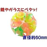 吸盤ボール[2個セット]
