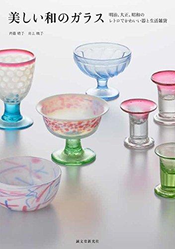 美しい和のガラス: 明治、大正、昭和のレトロでかわいい器と生活雑貨の詳細を見る