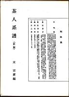 茶人系譜 (茶道文庫 (7))
