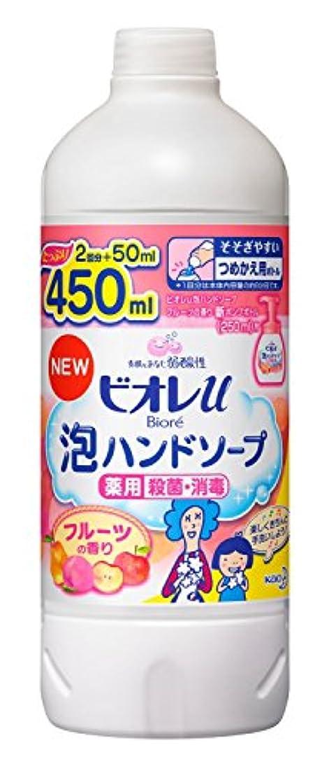 虚偽眉をひそめるハーブ【まとめ買い】ビオレu 泡で出てくるハンドソープ フルーツ つめかえ用 450ml ×2セット