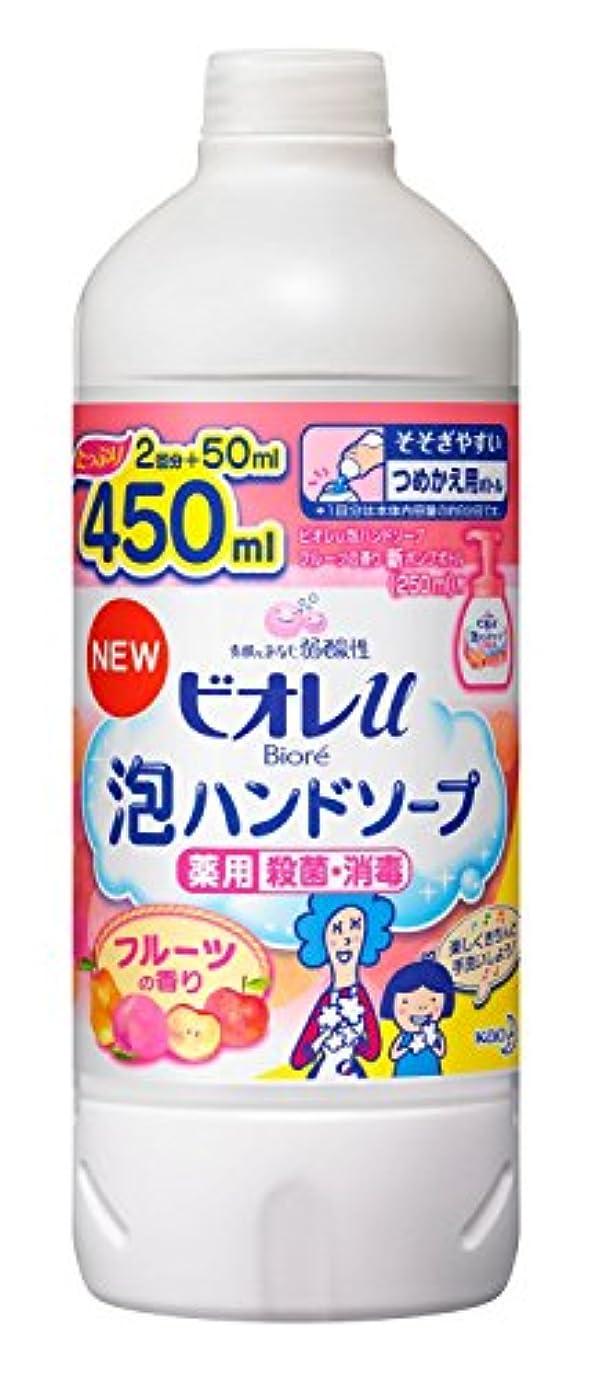 直立ホールド昇る【まとめ買い】ビオレu 泡で出てくるハンドソープ フルーツ つめかえ用 450ml ×2セット