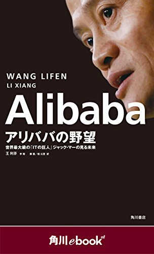 Alibaba アリババの野望 世界最大級の「ITの巨人」ジャック・マーの見る未来 (角川ebook nf) (角川ebook nf)