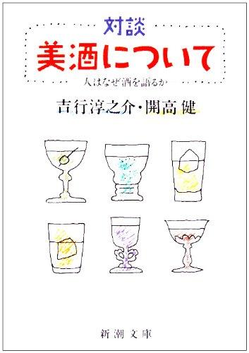 対談 美酒について―人はなぜ酒を語るか (新潮文庫)の詳細を見る