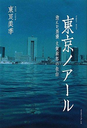 東京ノアール 消えた男優 太賀麻郎の告白