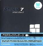 Shade 7 standard for Windows アカデミックパッケージ