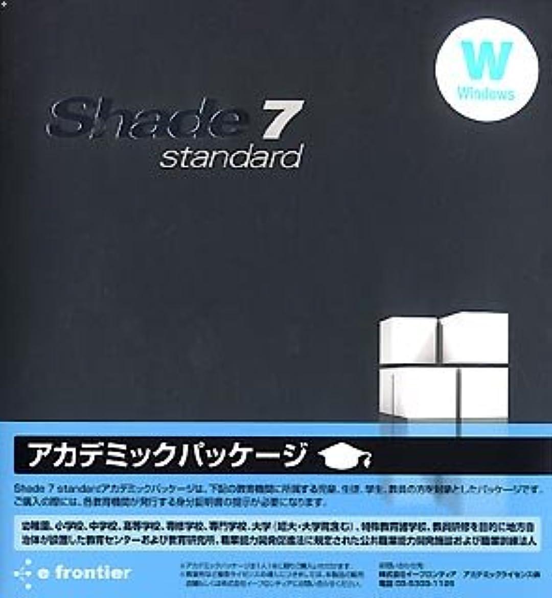 署名層姿を消すShade 7 standard for Windows アカデミックパッケージ